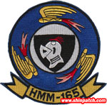 HMM-165 SQ PATCH